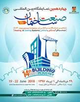 باشگاه خبرنگاران -برپایی چهاردهمین نمایشگاه بین المللی صنعت ساختمان وتاسیسات در ارومیه