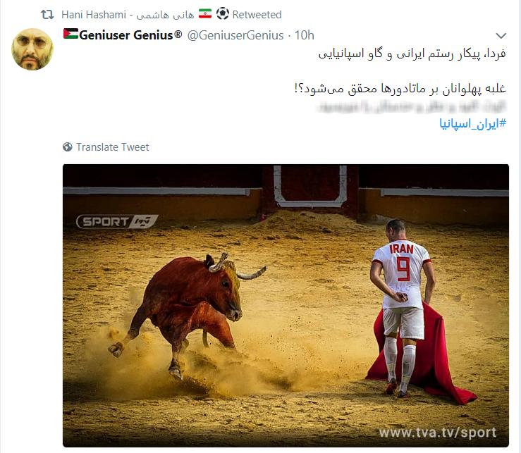 ایران امشب می تواند شگفتی ساز جام  شود
