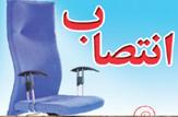 باشگاه خبرنگاران -انتصاب رئیس دانشگاه علوم پزشکی بابل