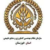 باشگاه خبرنگاران -برگزاری انتخابات شورای نظام مهندسی کشاورزی خوزستان