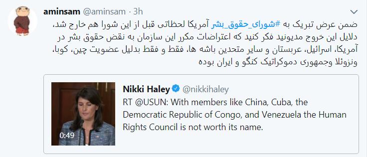 واکنش مردم شورای حقوق بشر سازمان ملل سازمان ملل حقوق بشر در کشورهای غربی حقوق بشر آمریکایی اخبار آمریکا