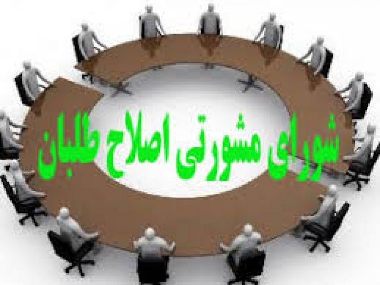 برگزاری جلسه مشورتی رییس دولت اصلاحات با محوریت نامه مذاکره مستقیم با آمریکا