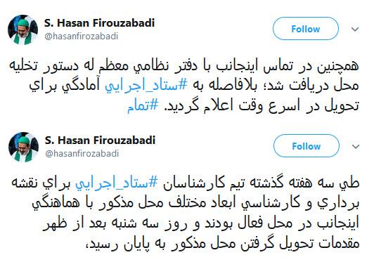 فیروزآبادی ویلای لواسان را تحویل داد