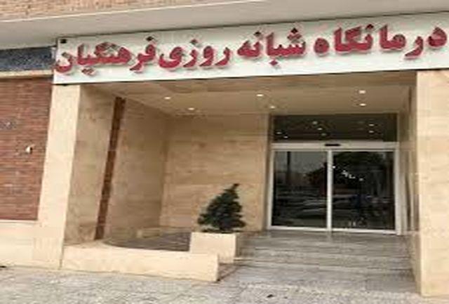 احداث کلینیک فرهنگیان در جیرفت