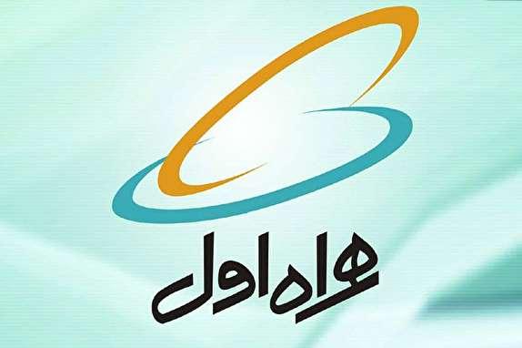 باشگاه خبرنگاران -توضیح همراه اول درباره پیامک اینترنت رایگان عید فطر