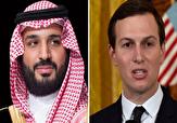 باشگاه خبرنگاران - کوشنر با ولیعهد عربستان سعودی دیدار کرد