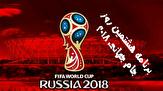 باشگاه خبرنگاران - برنامه و ساعت دقیق دیدارهای هشتمین روز جام جهانی ۲۰۱۸