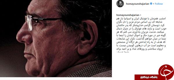 پاسخ پسر شجريان به شايعه درگذشت پدرش +تصویر