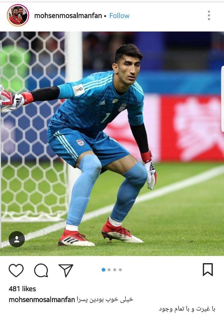 واکنش شبکه های اجتماعی به دیدار تیم های ایران و اسپانیا