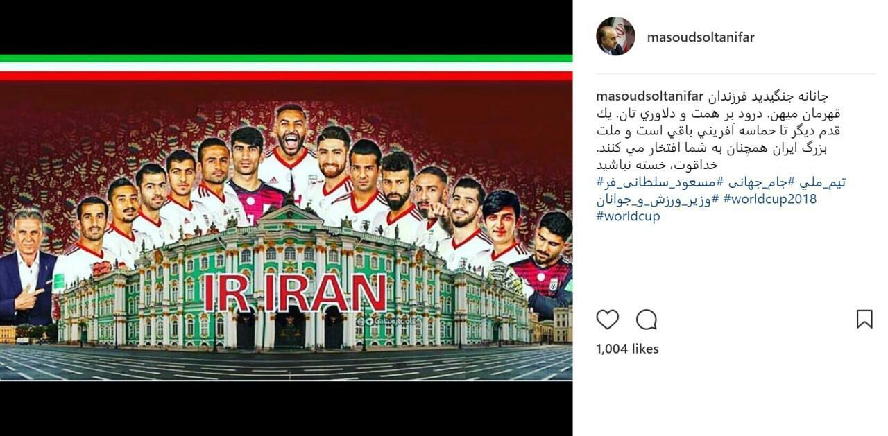 بازتاب بازی تحسینبرانگیز ایران در رسانههای خارجی
