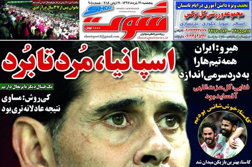 روزنامههای ورزشی ۳۱ خرداد