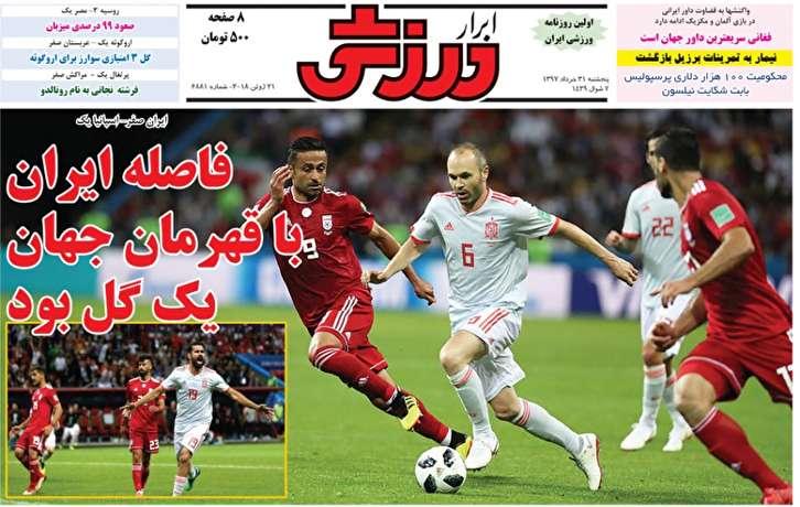 باشگاه خبرنگاران - ابرار ورزشی - ۳۱ خردادماه