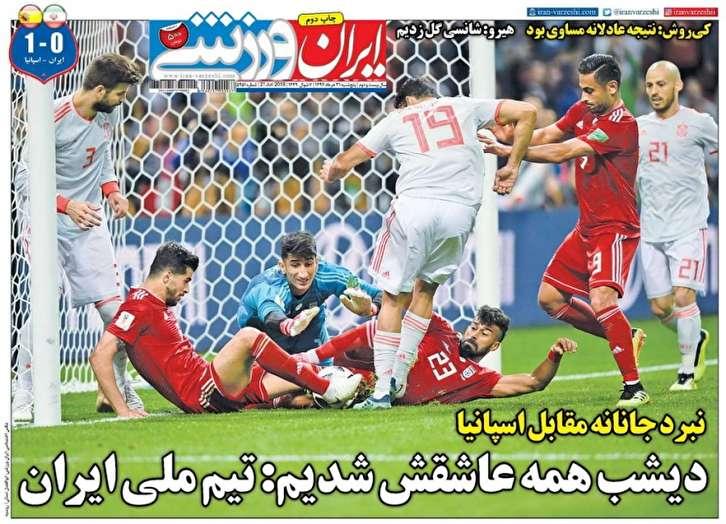 باشگاه خبرنگاران - ایران ورزشی - ۳۱ خردادماه
