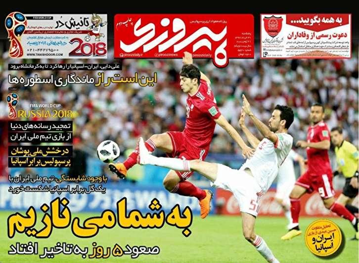 باشگاه خبرنگاران - روزنامه پیروزی - ۳۱ خردادماه