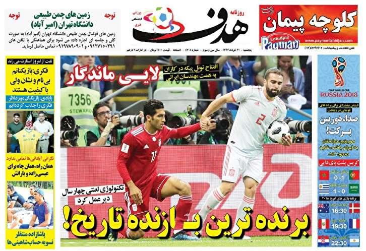 باشگاه خبرنگاران - روزنامه هدف - ۳۱ خردادماه