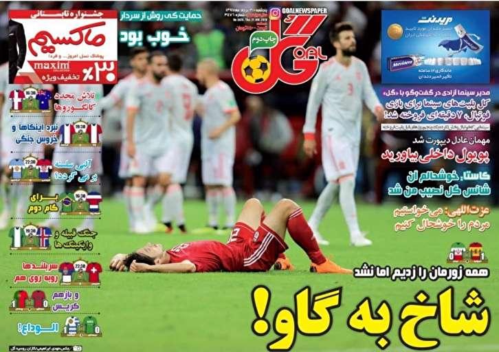 باشگاه خبرنگاران - روزنامه گل - ۳۱ خردادماه