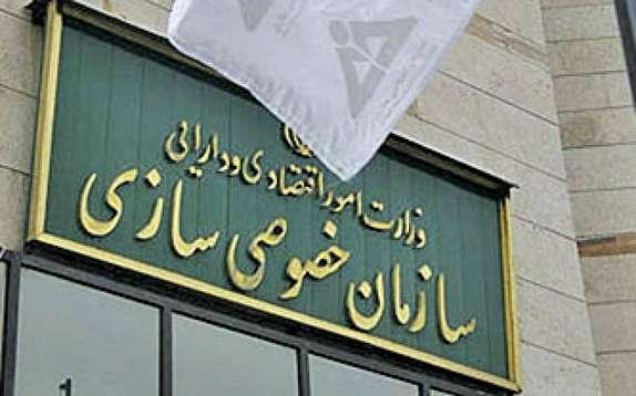 باشگاه خبرنگاران -چرا سازمان خصوصی سازی 39 ماه حقوق کارکنان سهام عدالت را پرداخت نمیکند؟ + سند