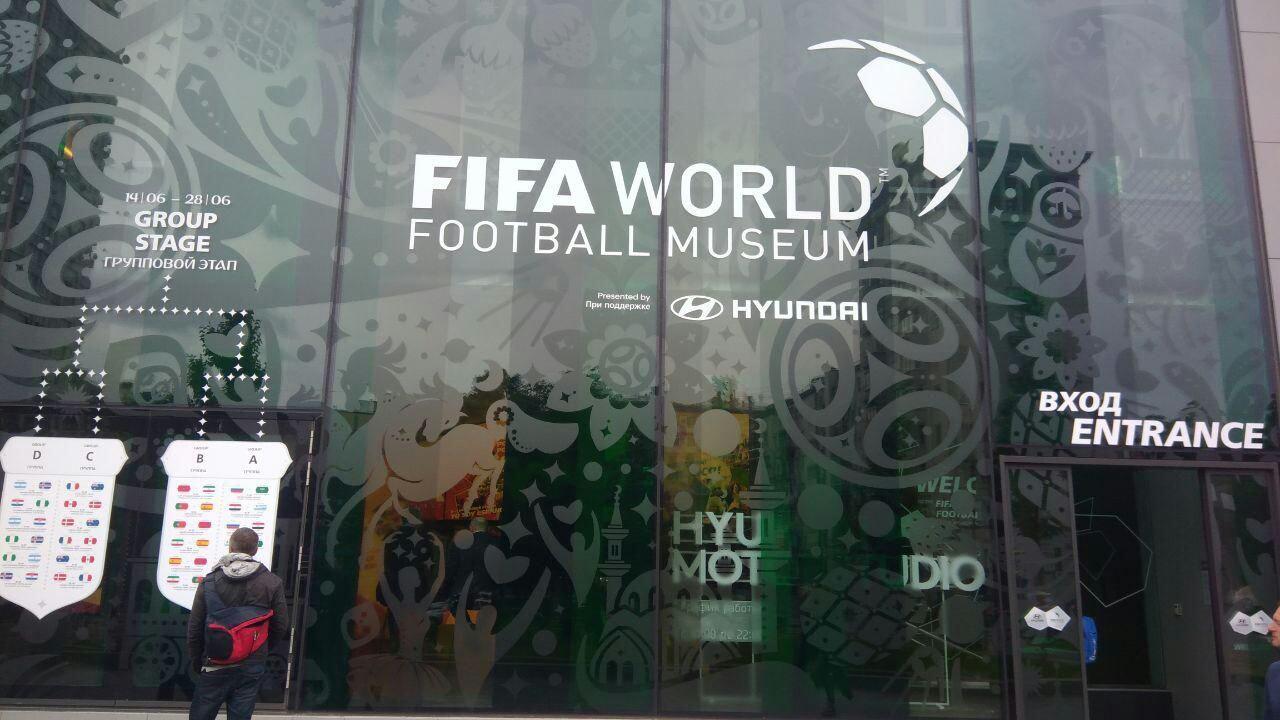 مرور تاریخچه جام جهانی در یک موزه تماشایی + تصاویر