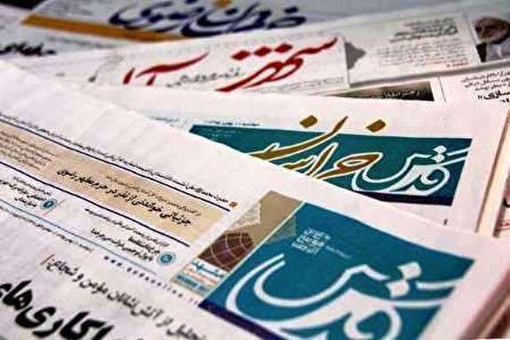 باشگاه خبرنگاران -صفحه نخست روزنامههای خراسان رضوی پنجشنبه 31 خرداد