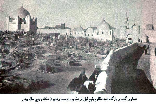 چگونگی ساخت و تخریب حرم و بارگاه ائمه اطهار (ع) در قبرستان بقیع