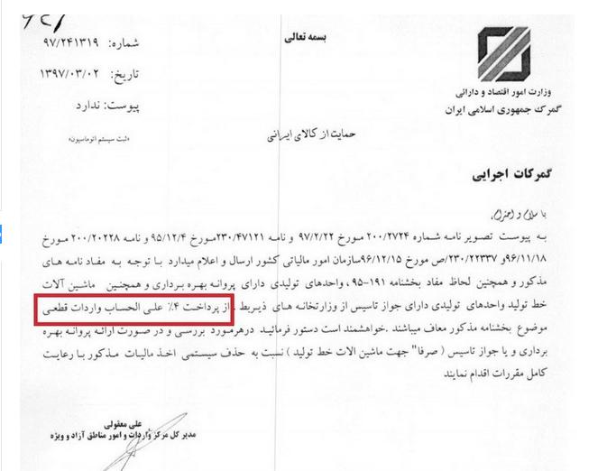 مالیات علیالحساب 4درصدی واردات قطعی برای تولید داخل لغو شد+سند