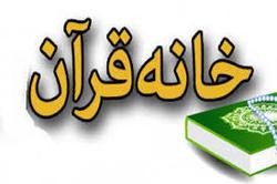 ۳۱ درصد خانههای قرآنی استان در روستاها