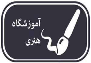 16 آموزشگاه آزاد هنری در جنوب کرمان فعالیت می کنند