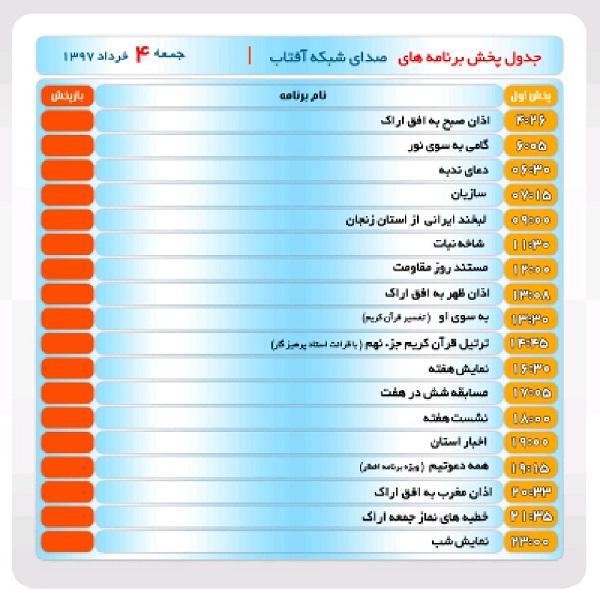 برنامههای صدای شبکه آفتاب در چهارم خرداد ماه۹۷