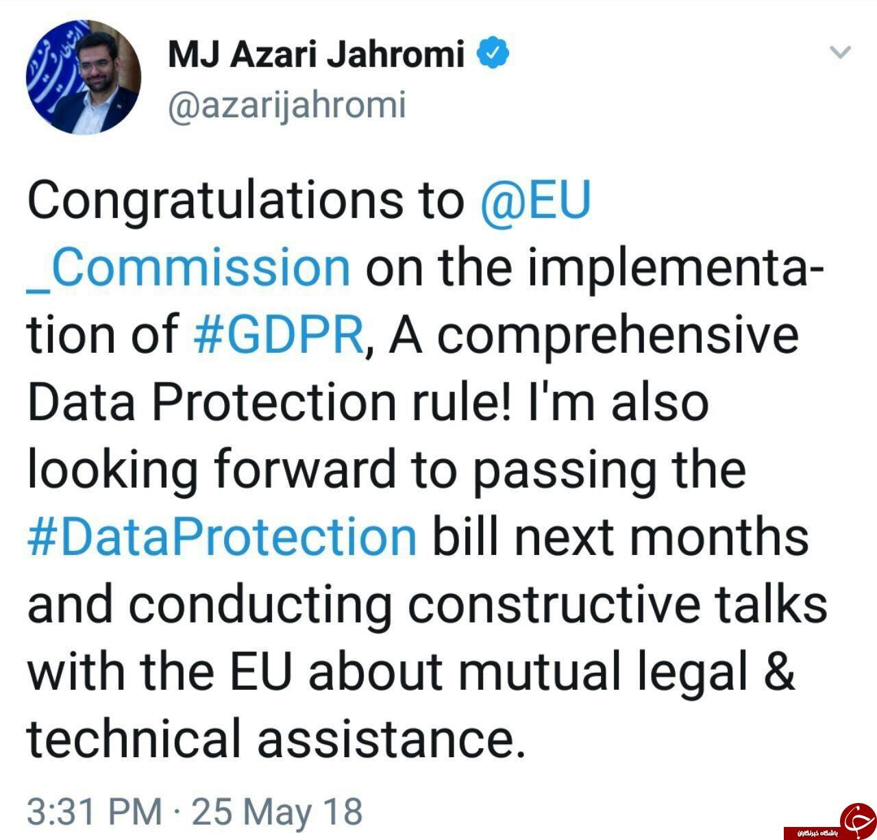 عزم وزارت ارتباطات برای حفاظت از دادهها و افزایش امنیت کاربران