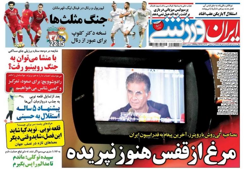 روزنامه ایران ورزشی - 5 خرداد