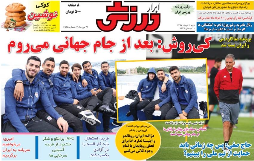 روزنامه ابرار ورزشی - 5 خرداد