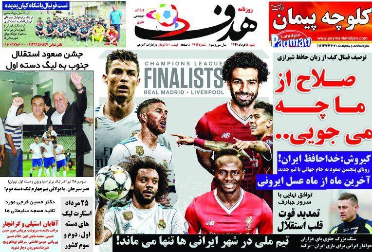 روزنامه هدف - 5 خرداد