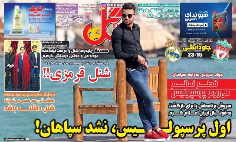 روزنامه گل - 5 خرداد
