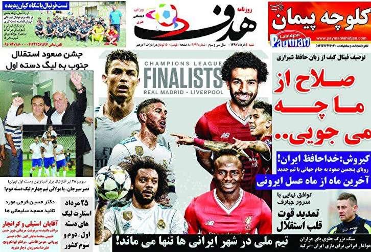 باشگاه خبرنگاران - روزنامه هدف - 5 خرداد