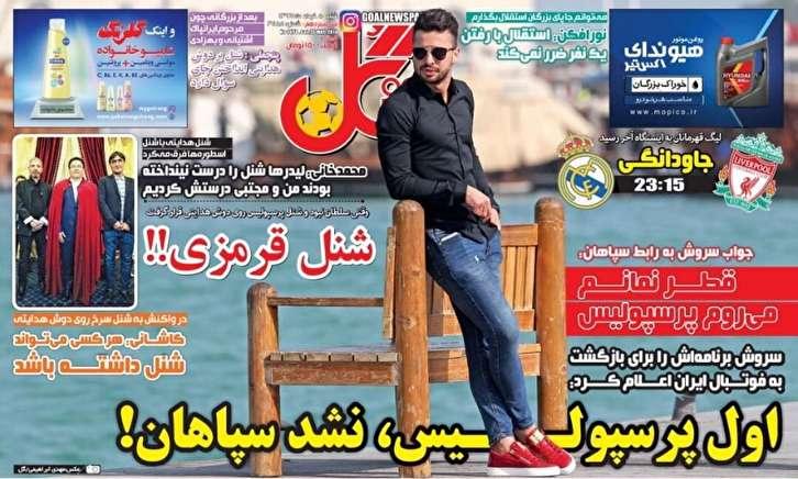 باشگاه خبرنگاران - روزنامه گل - 5 خرداد