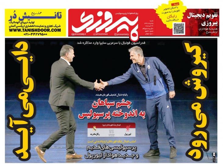 روزنامه پیروزی - 5 خرداد
