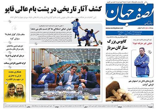 صفحه نخست روزنامه های استان اصفهان شنبه 5 خرداد ماه