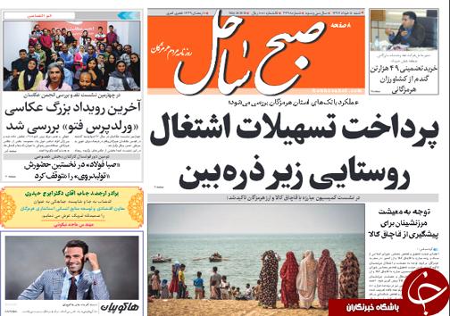 صفحه نخست روزنامه هرمزگان شنبه ۵ خرداد سال ۹۷
