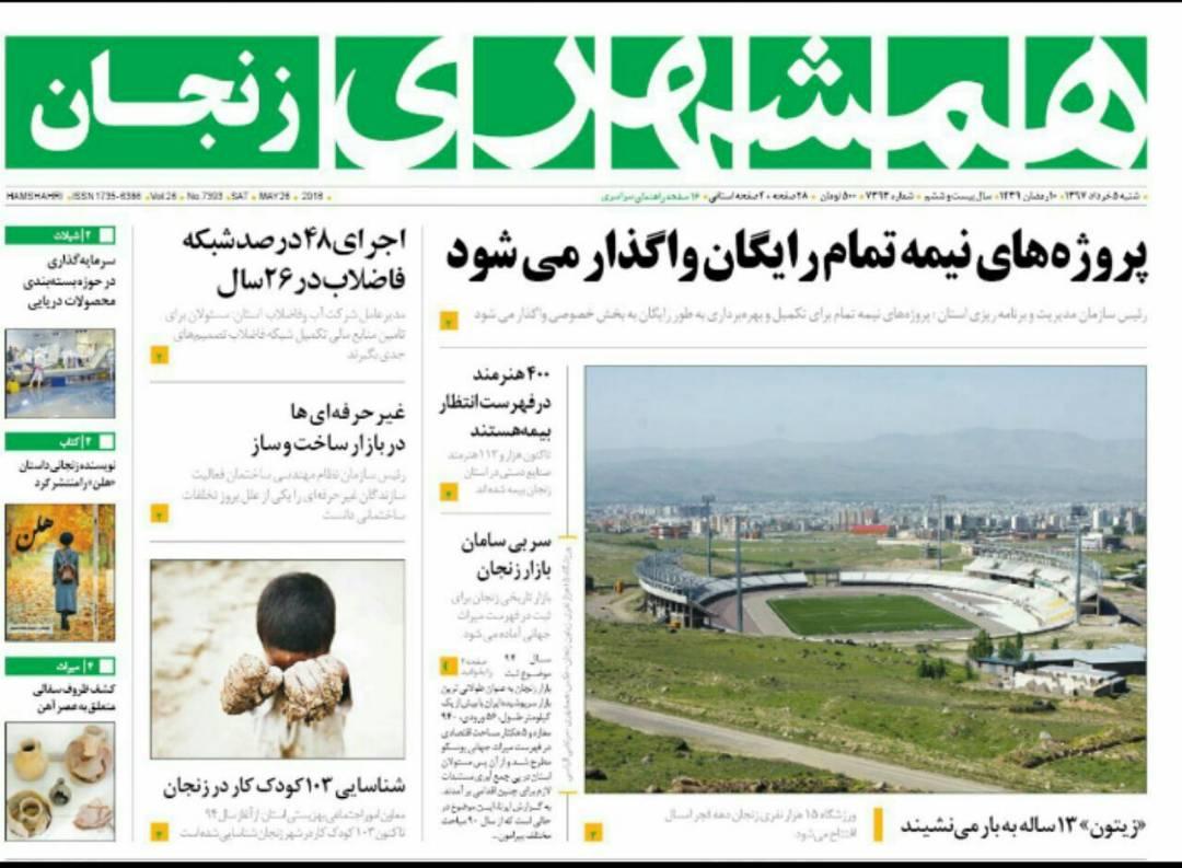 از پروژه دوخطه کردن راه آهن زنجان- تهران در انتظار تامین اعتبار تا 119 نفر قارچ خور مسموم