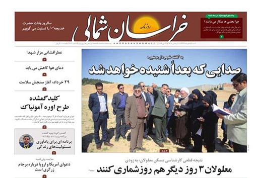 صفحه نخست روزنامههای خراسان شمالی پنجم خرداد ماه