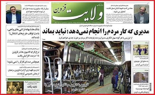 صفحه نخست روزنامه استان قزوین شنبه پنجم خرداد