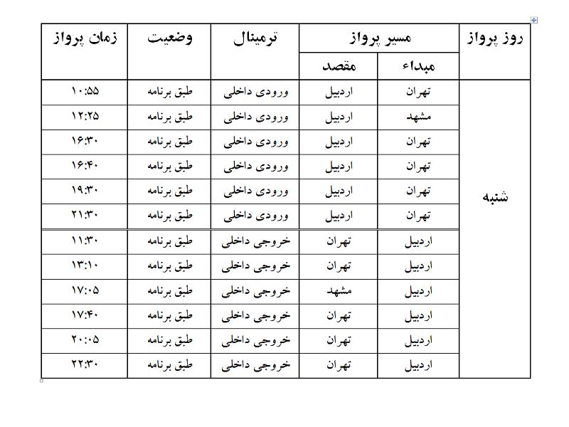 پروازهای فرودگاه اردبیل شنبه 5 خرداد ماه