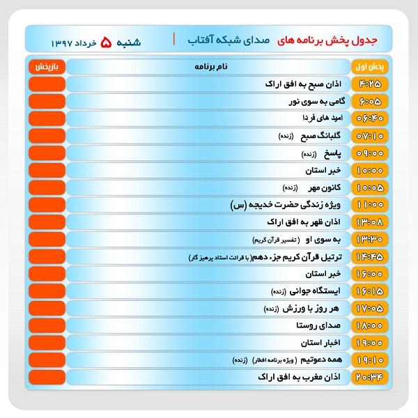 برنامههای صدای شبکه آفتاب در پنجم خرداد ماه۹۷