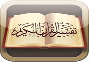 ۱۰۴ کلاس تفسیر قرآن در همدان