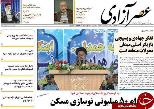 صفحه نخست روزنامه استانآذربایجان شرقی شنبه ۵ خرداد ماه