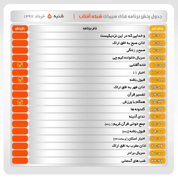 برنامههای سیمای شبکه آفتاب در پنجم خرداد ماه ۹۷