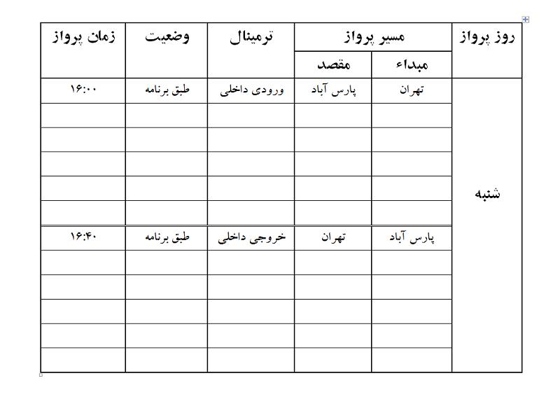 پروازهای فرودگاه پارس آباد شنبه 5 خرداد ماه