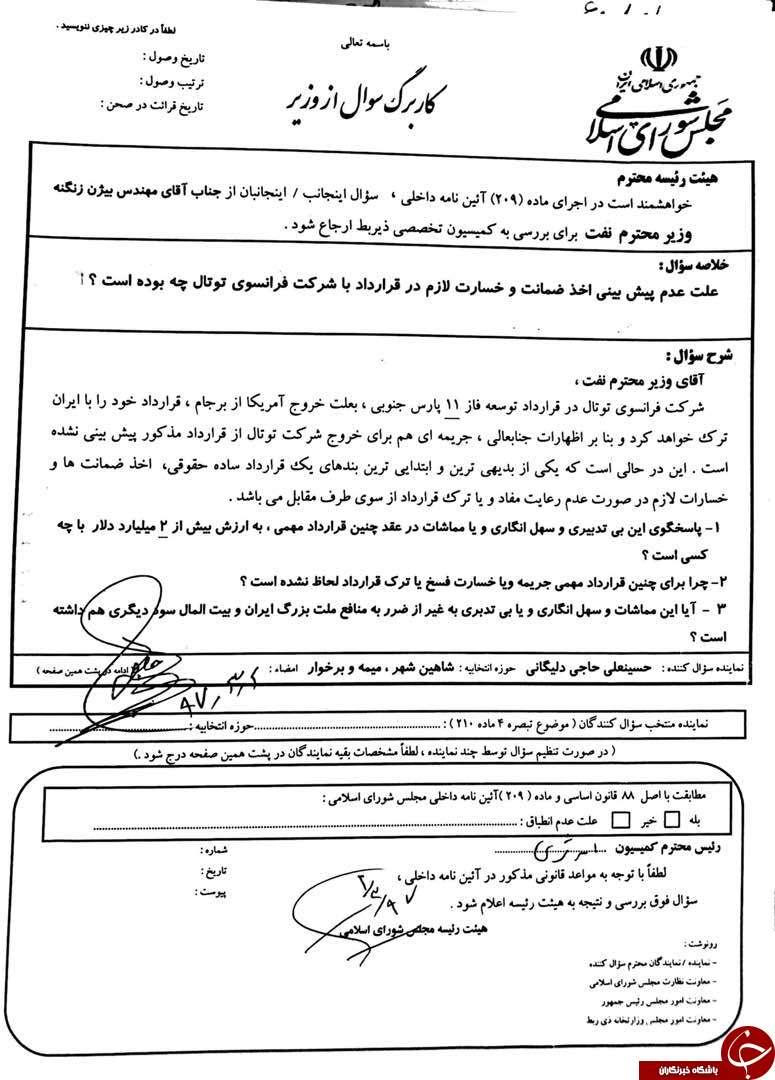 سوال از زنگنه درباره بدعهدی توتال تقدیم هیئت رئیسه مجلس شد