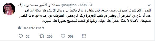 محمد بن نایف: تصاویر منتشر شده از بن سلمان قدیمی است/ خبر زخمی شدن او صحت دارد