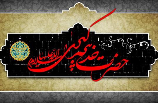 زندگینامه حضرت خدیجه کبری (سلام الله علیها)